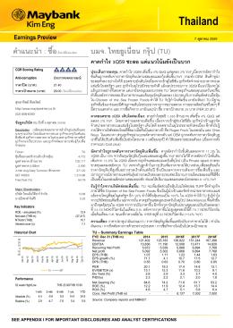 Thailand คําแนะนํา : ซืËอ(ไม่เปลีÁยนแปลง)