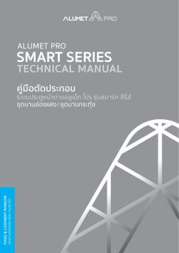 smart series technical manual
