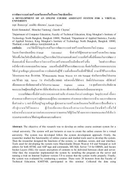 การพัฒนาระบบช  วยสร  างบทเรียนออนไลน  ในมหาวิ