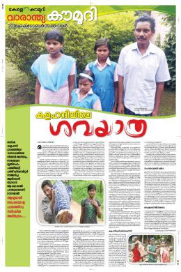 ¾ - Kerala kaumudi