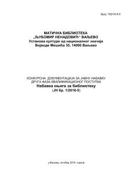 Konkursna dokumentacija (JN 1/2016-5)