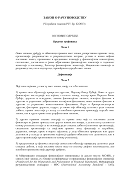 Zakon o računovodstvu