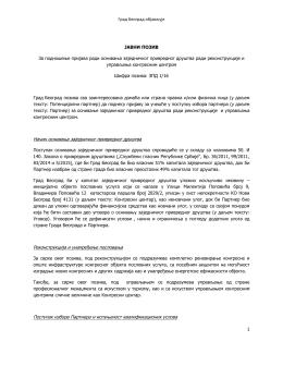 Јавни позив за реконструкцију Сава центра - Beograd