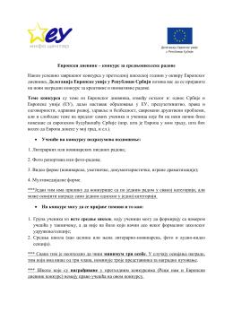 Европски дневник – конкурс за средњошколске радове Након