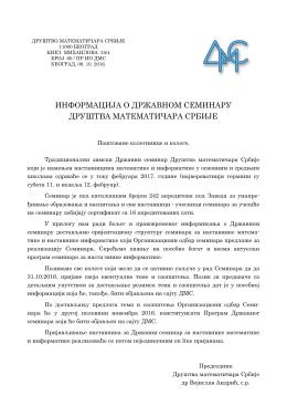 информација о државном семинару друштва математичара србије