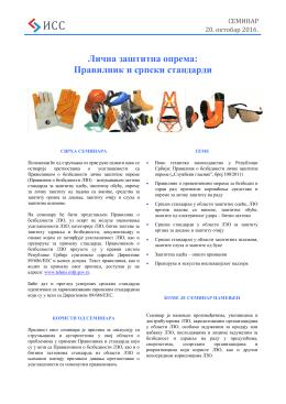 Програм - Институт за стандардизацију Србије