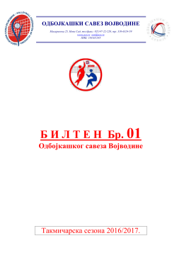 Bilten 01 – OSV (ažuriran 13.10.)