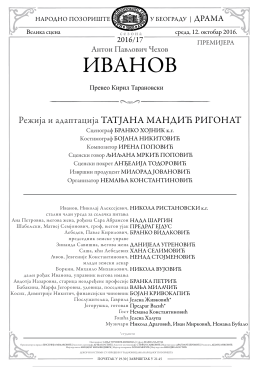 IVANOV PREMIJERA 12. oktobar 2016.indd