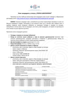 """Упис кандидата у статусу """"ПЛАЋА ШКОЛАРИНУ"""""""