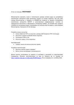 Оглас за позицију: ПРОГРАМЕР Министарство просвете