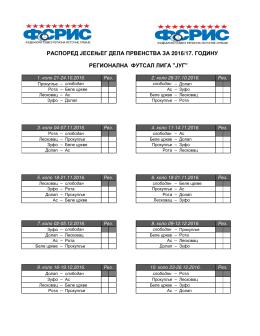 распоред јесењег дела првенства за 2016/17. годину регионална
