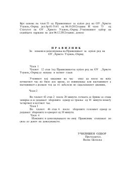 Vrz osnova na ~len 7a od Zakonot za za platen promet (,,Sl