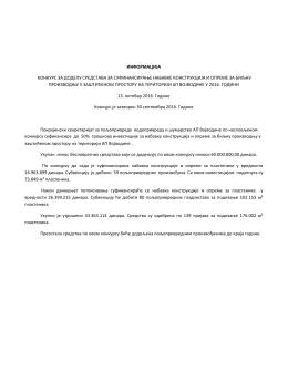 информација (2) - Покрајински секретаријат за пољопривреду