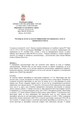Република Србија MИНИСТАРСТВО ДРЖАВНЕ УПРАВЕ И