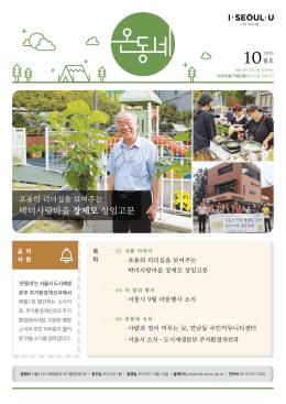 박미사랑마을 장제모 상임고문 - 주택·도시계획·부동산·마곡사업