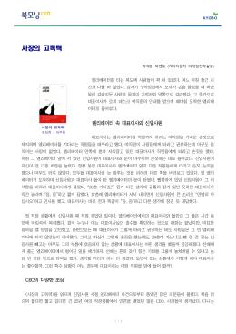 사장의 고독력 - 북모닝CEO