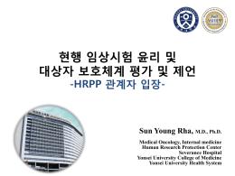HRPP - 대한기관윤리심의기구협의회