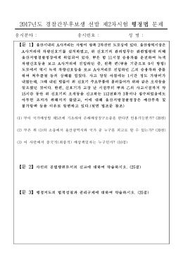(4교시-주관식선택) 행정법(배포용).hwp