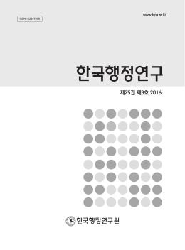 제25권 제3호 2016