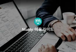 PowerPoint 프레젠테이션 - 스마트한 업무관리 및 협업도구, 매티