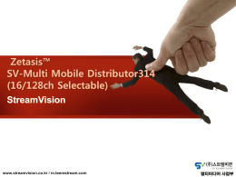 Zetasis™ SV-Multi Mobile Distributor314 영업 제안서.