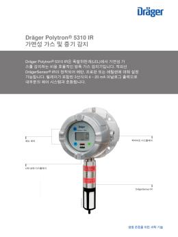 Dräger Polytron® 5310 IR 가연성 가스 및 증기 감지