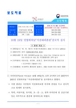 지진대피훈련 - 국민안전처