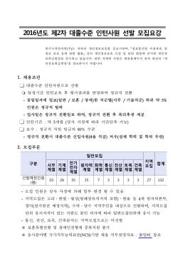 2016년도 제2차 대졸수준 인턴사원 선발 모집요강