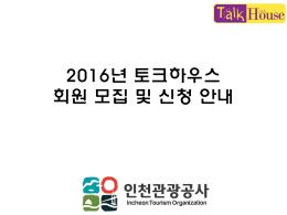 회원모집 공고 - 인천관광공사