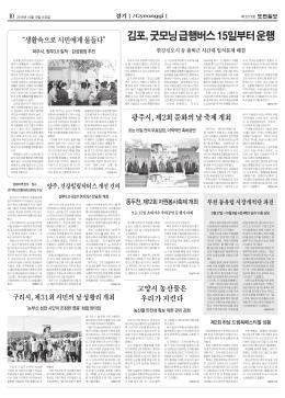 김포, 굿모닝 급행버스 15일부터 운행