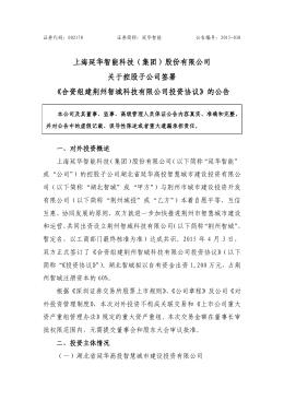 证券代码:002178 证券简称:延华智能 公告编号:2014-052