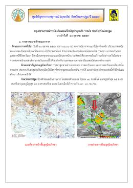 water_2559_101059 ( 1.19 MB ) - Minisite กรมป้องกันและบรรเทา