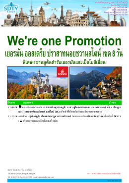 66-1116-we-re-one-promotion-no-1-8d5nek - SDTY-TOUR