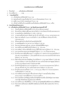 2016 10 10 04dk - มหาวิทยาลัยเทคโนโลยีราชมงคลธัญบุรี