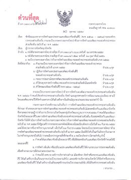 4 ปี (พ.ศ.2561-2564) - กรมส่งเสริมการปกครองท้องถิ่น