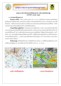 water_2559_06102559 ( 1.26 MB ) - Minisite กรมป้องกันและบรรเทา
