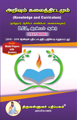 to view sample pages - Thiruvalluvar Publications