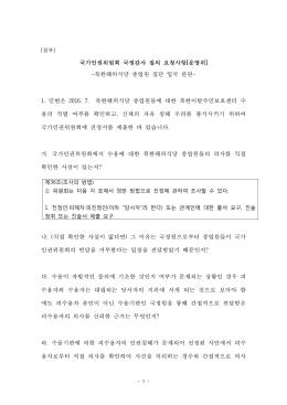 국가인권위원회 국정감사 질의 요청사항[운영위]